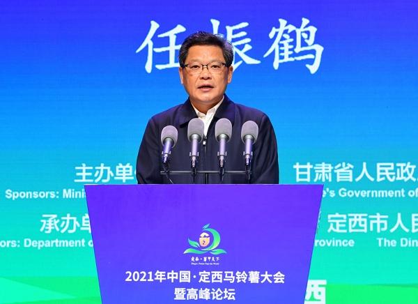 2021年中国·定西马铃薯大会暨高峰论坛举行 任振鹤宣布开幕 刘焕鑫孙伟讲话